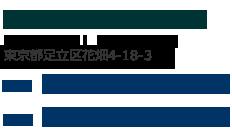 カワシン梱包株式会社 〒121-0064東京都足立区保木間3-35-15 電話03-5806-6108 FAX03-5809-6206